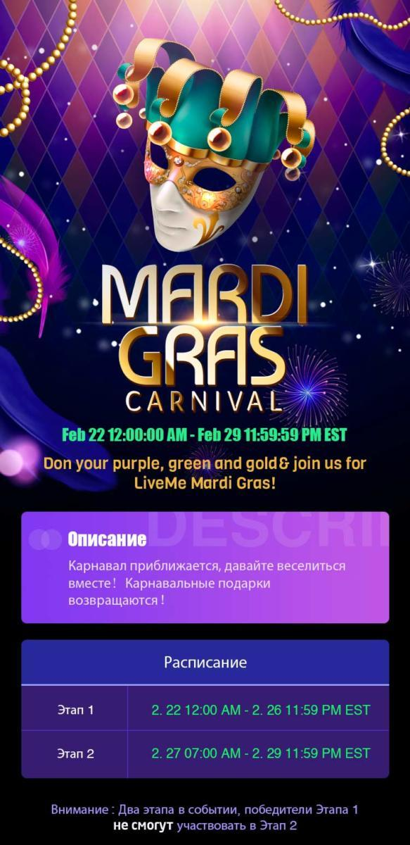 Carnival is coming - liveme